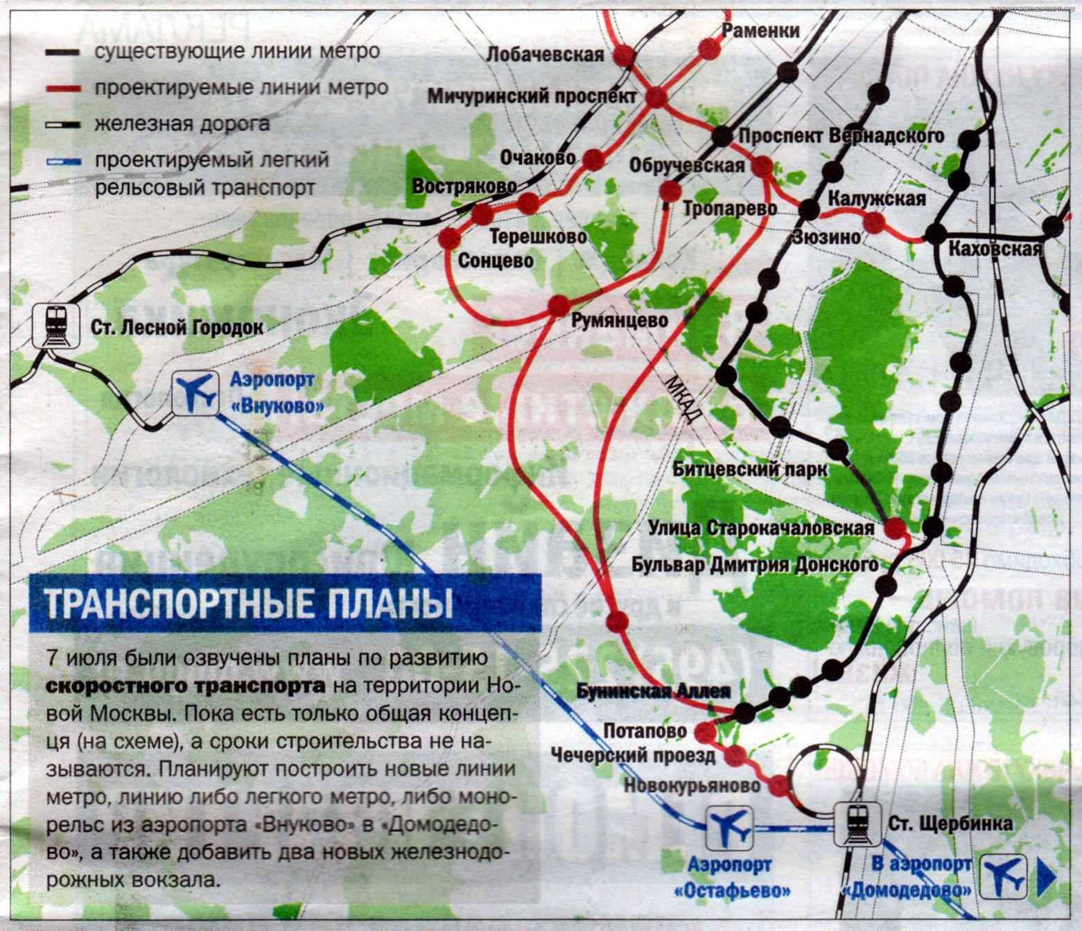 Метро москвы план развития 23 фотография