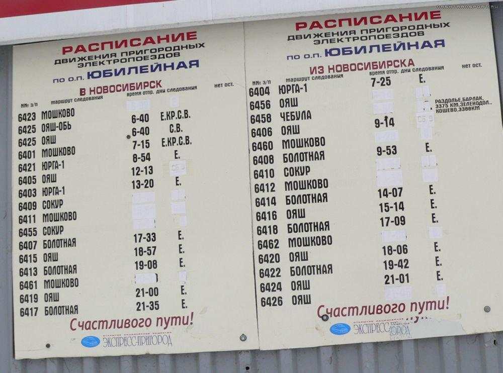 Серебрянный бор - Новосибирск
