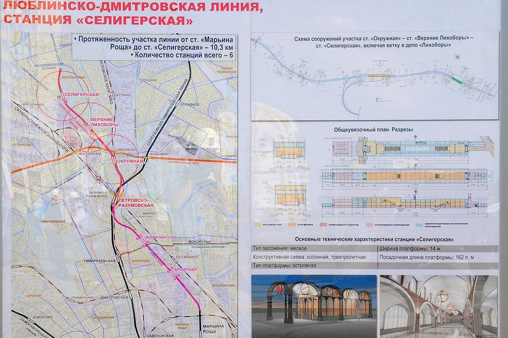 где будет метро селигерская на карте