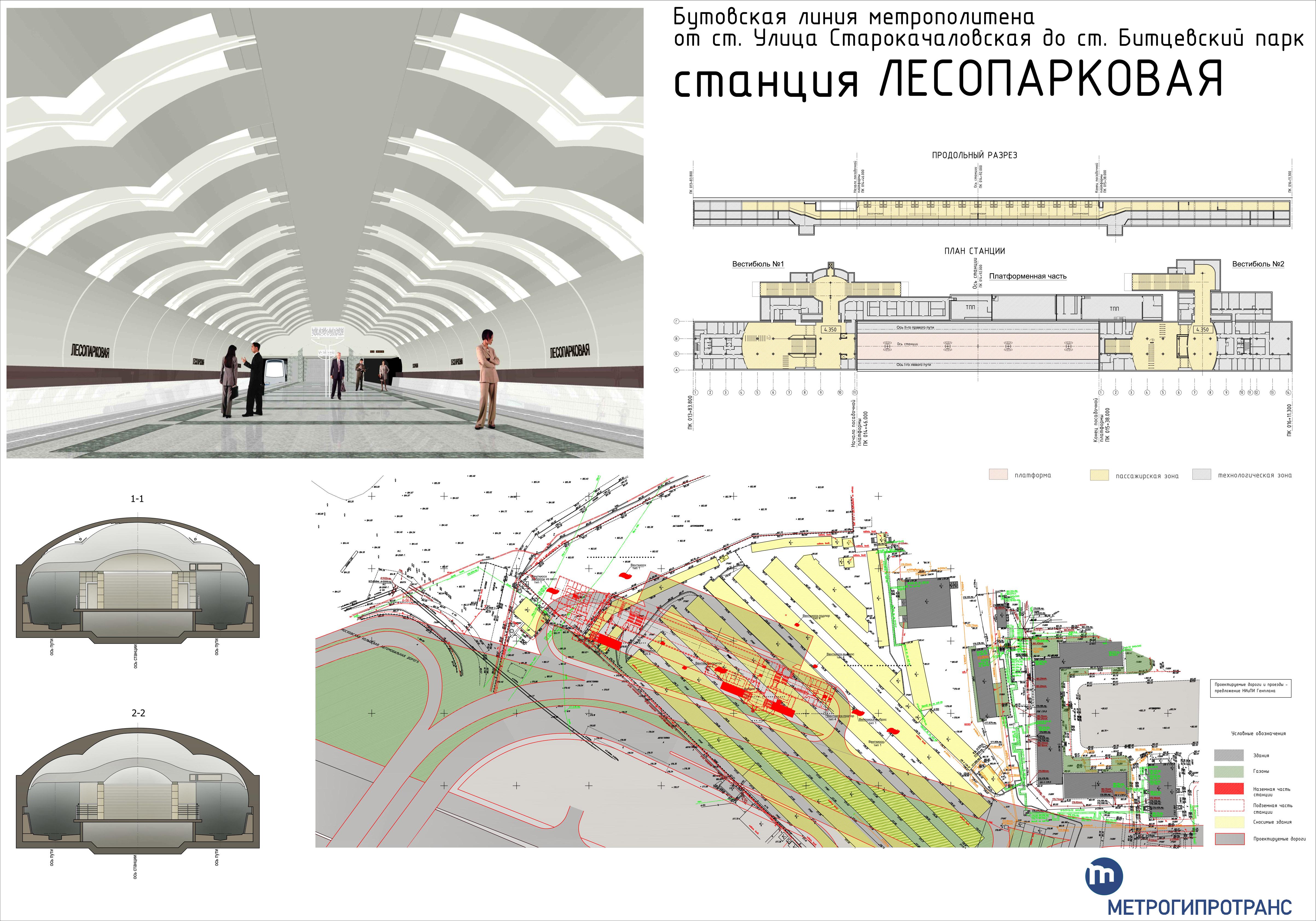 бутовская линия метро схема