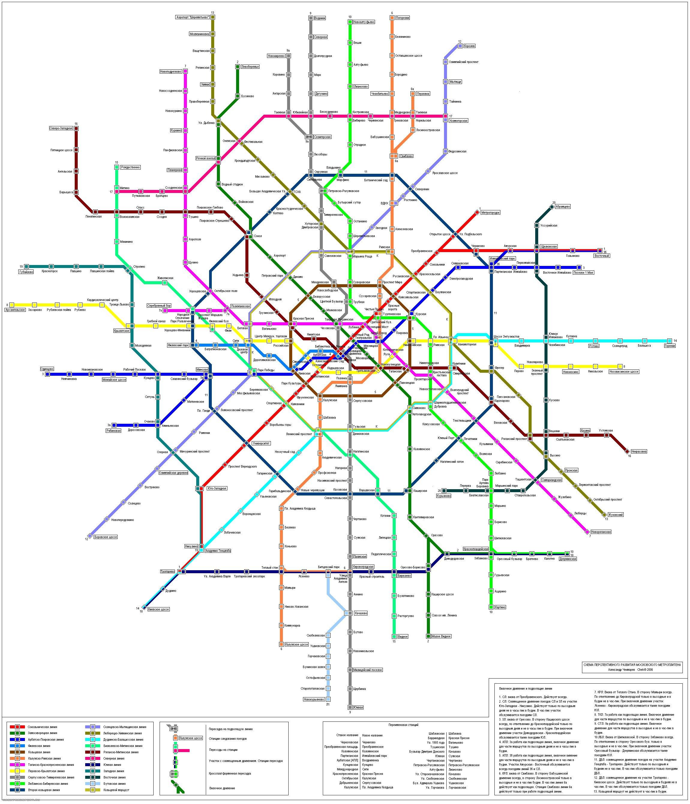 перспективная схема метро москвы до 2030 года