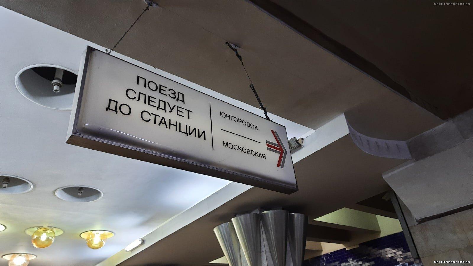 """Указатель на станции """"Гагаринская"""""""