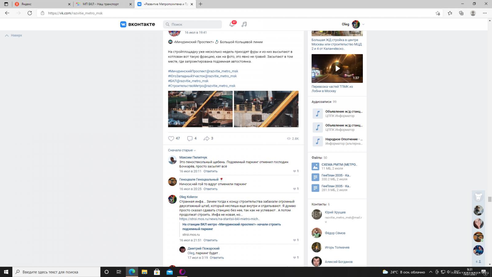 Снимок экрана (14)