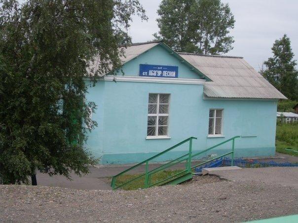 Абагур-Лесной_вокзал1.jpg