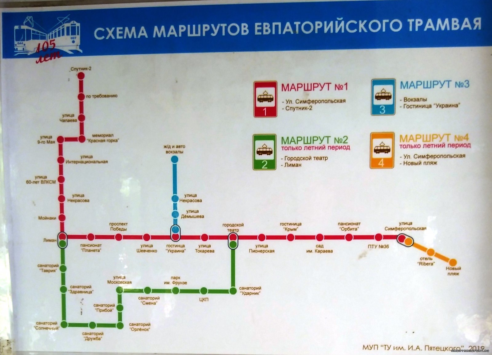 1ттт. Схема в трамвае.
